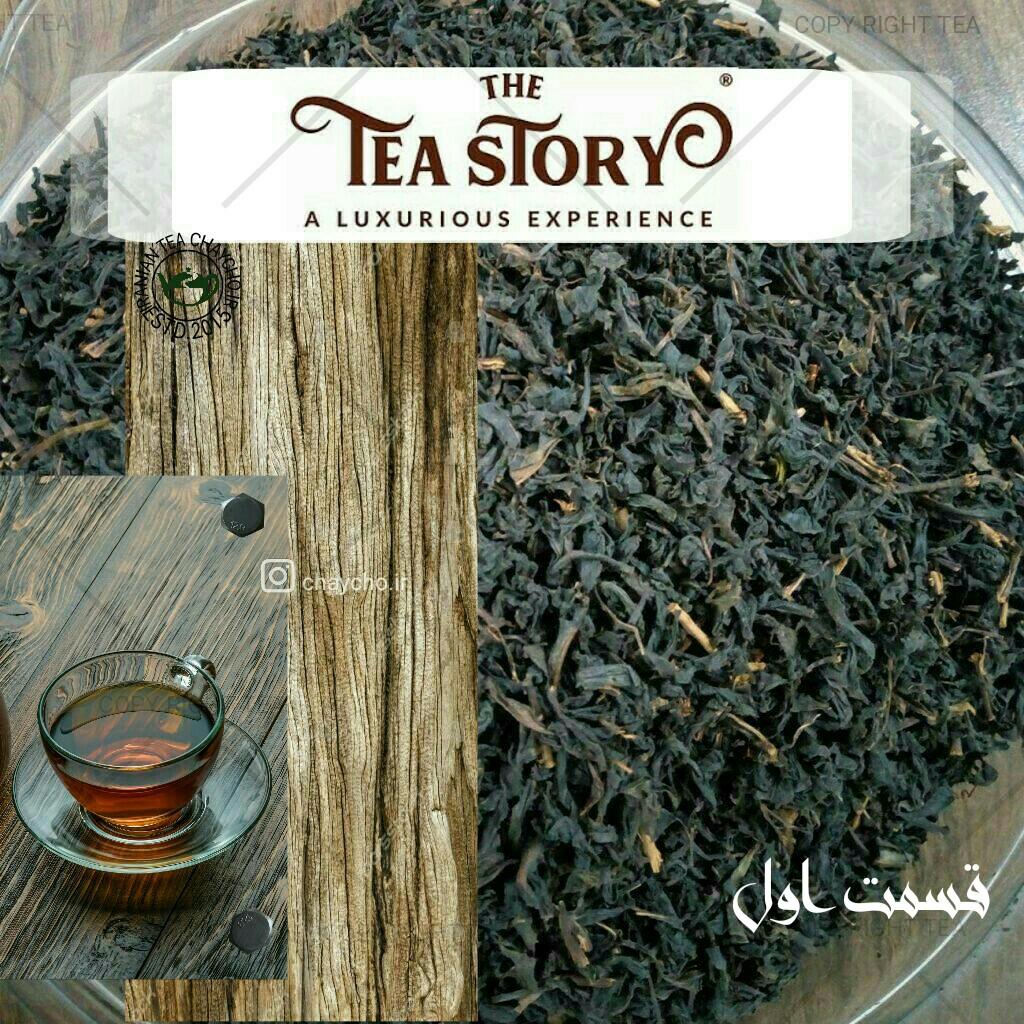 داستان چای