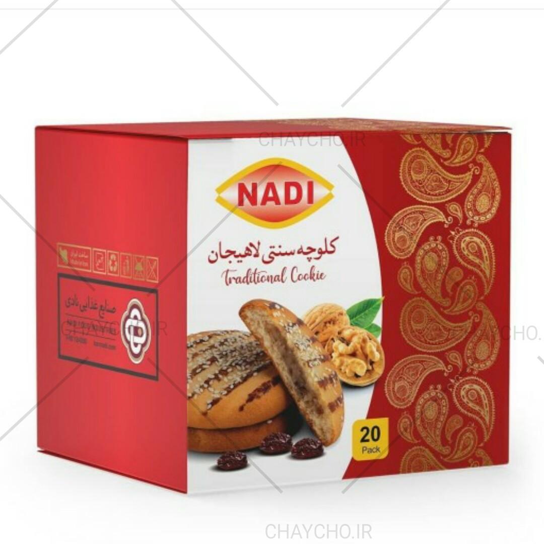کلوچه سنتی نادی لاهیجان  (20 بسته دو تایی ) شکیل